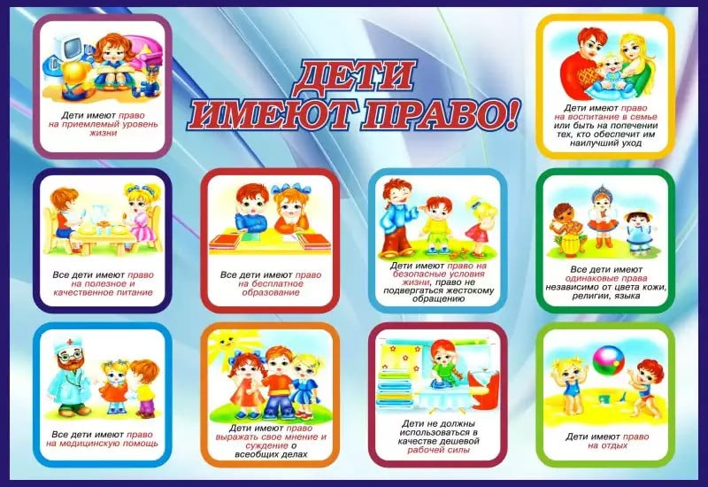 10 принципов декларации прав ребенка
