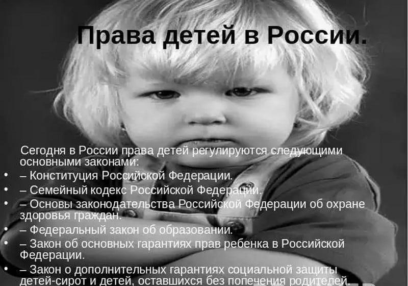какие есть права ребенка в России