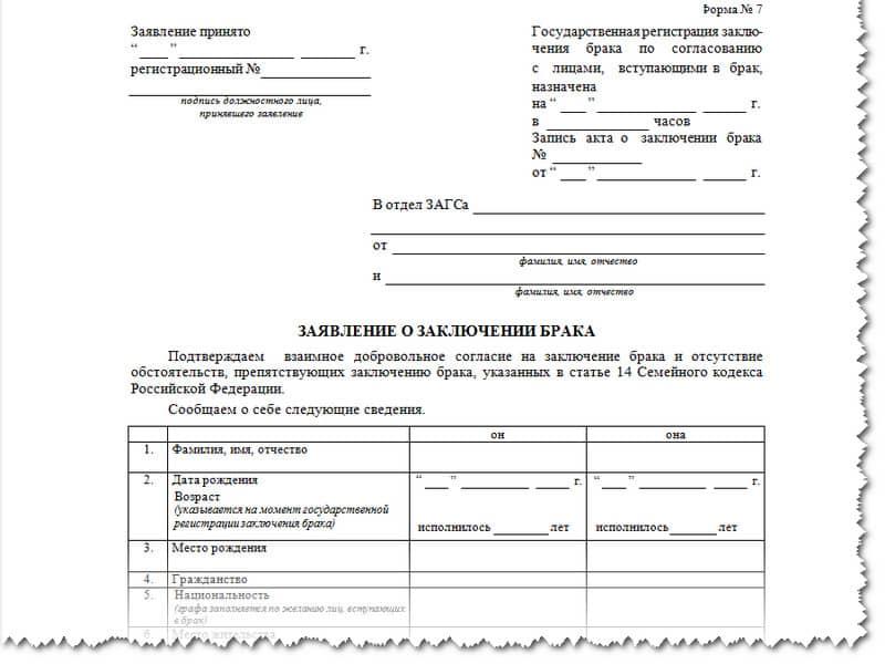 какое заявление на свидетельство о регистрации брака