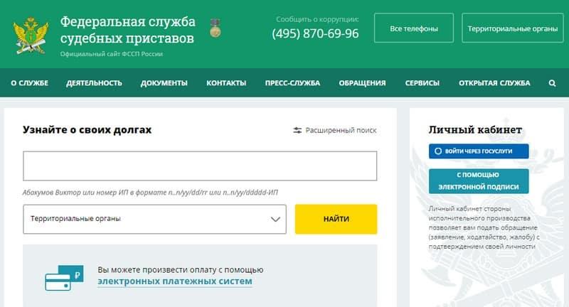 Долг по алиментам: как узнать сумму по фамилии в ФССП или через интернет